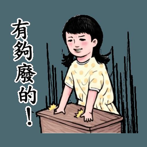 生活週記-1 - Sticker 13