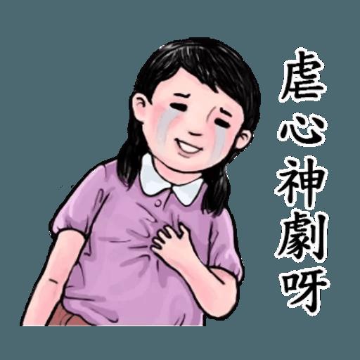 生活週記-1 - Sticker 3