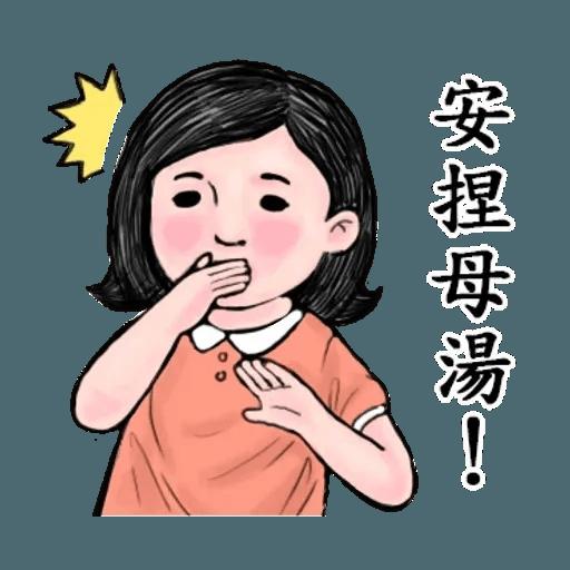 生活週記-1 - Sticker 4
