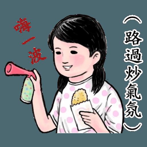 生活週記-1 - Sticker 22