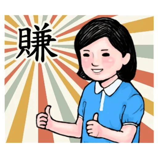 生活週記-1 - Sticker 28