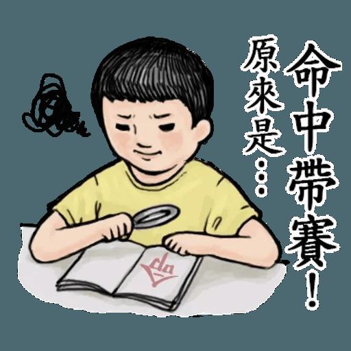 生活週記-1 - Sticker 9