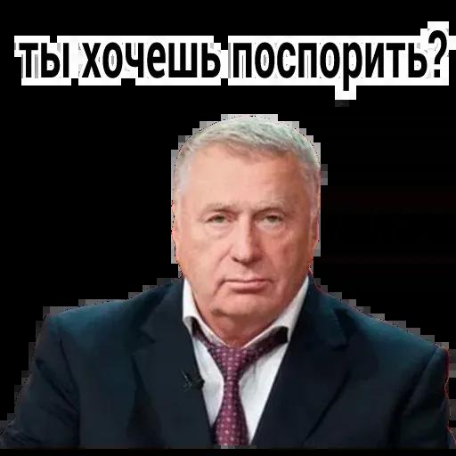 Владимир Вольфович Ж - Tray Sticker