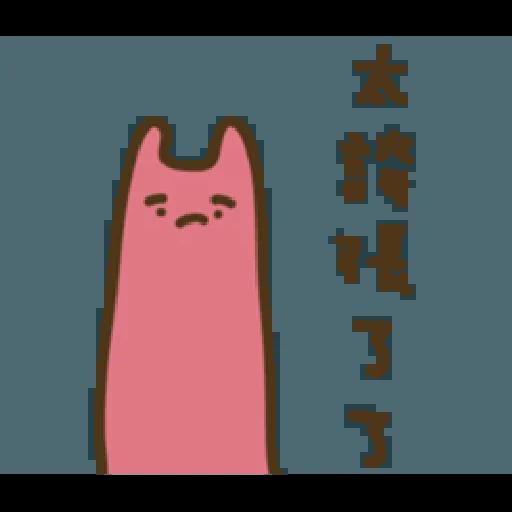 疊字生物 - Sticker 11