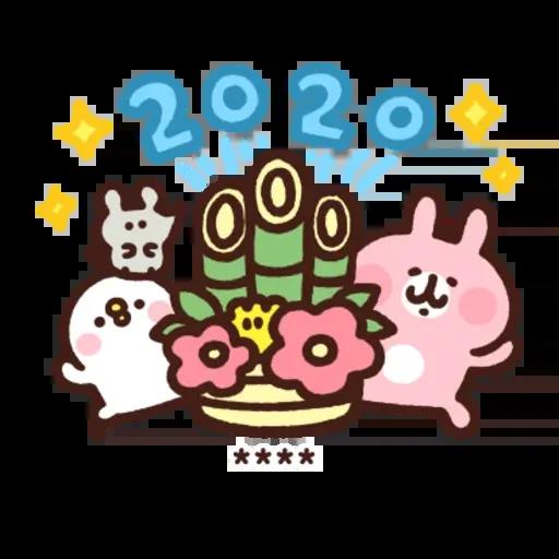 2020 - Sticker 1