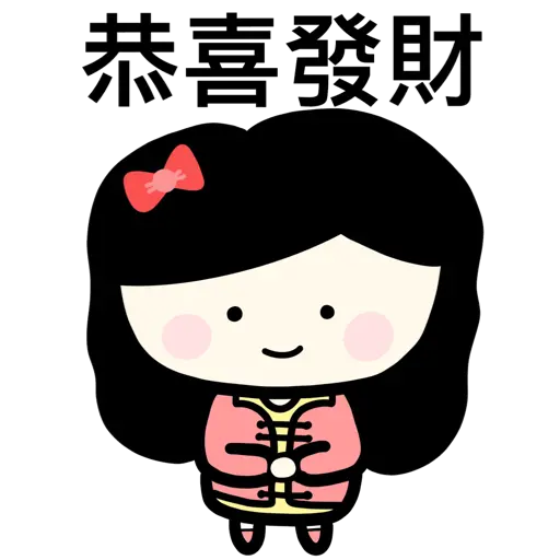 新年bubu - Sticker 1