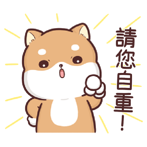 Shiba Inu PIPI's life (8) BY Liz - 1 - Sticker 18