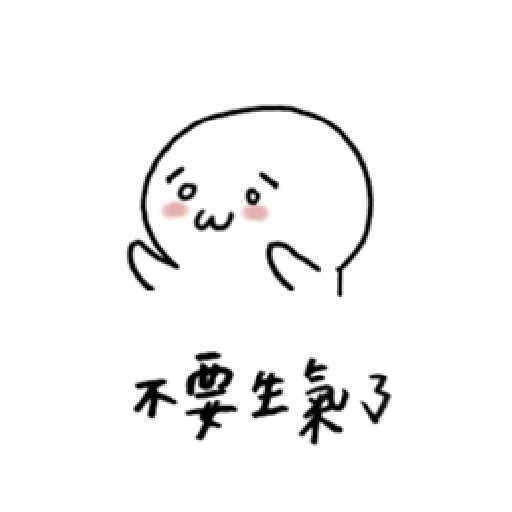 撒嬌 - Sticker 22