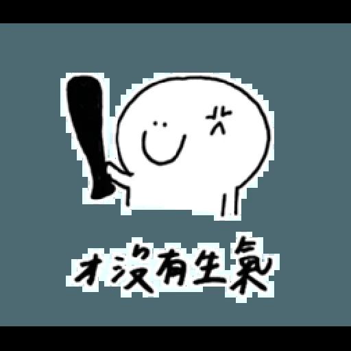 撒嬌 - Sticker 16
