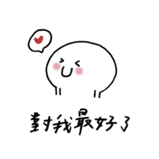 撒嬌 - Sticker 7