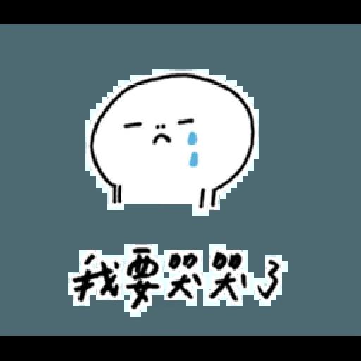 撒嬌 - Sticker 14