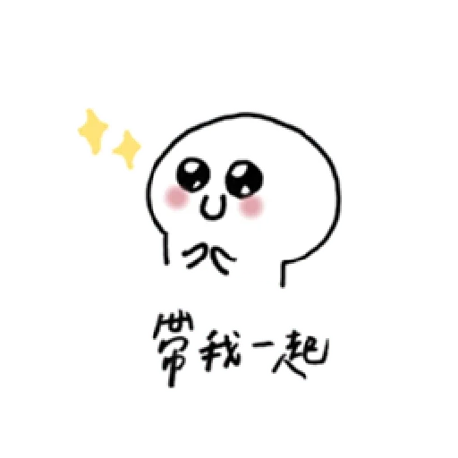 撒嬌 - Sticker 12