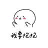 撒嬌 - Tray Sticker