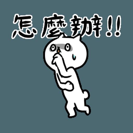 反應過激的貓 01 - Sticker 3