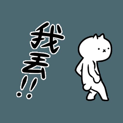 反應過激的貓 01 - Sticker 2