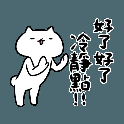反應過激的貓 01 - Sticker 11