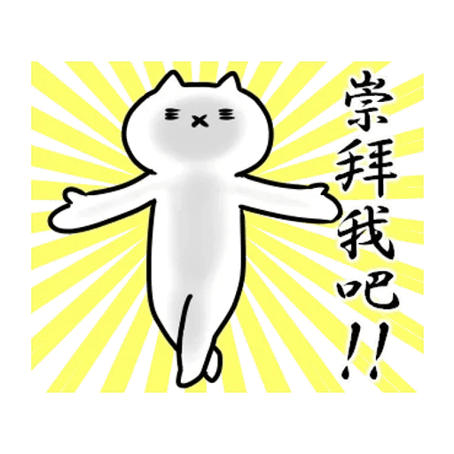 反應過激的貓 01 - Sticker 14