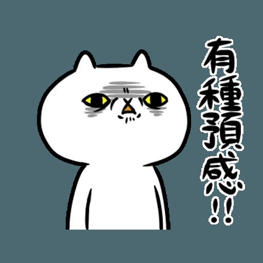 反應過激的貓 01 - Sticker 1