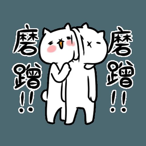 反應過激的貓 01 - Sticker 12