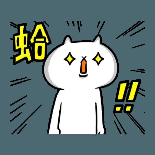 反應過激的貓 01 - Sticker 5
