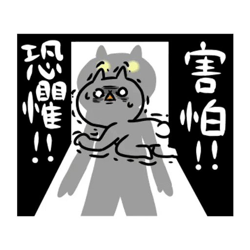 反應過激的貓 01 - Sticker 18