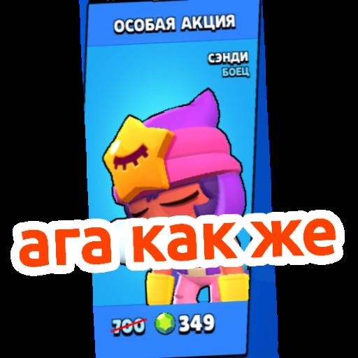 очко  - Sticker 11