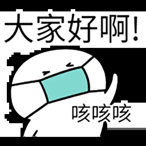 Cutcutman 1 - Sticker 23