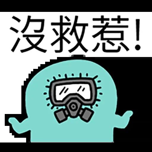 Cutcutman 1 - Sticker 14