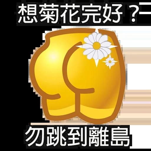 快樂角落頭 - Sticker 15