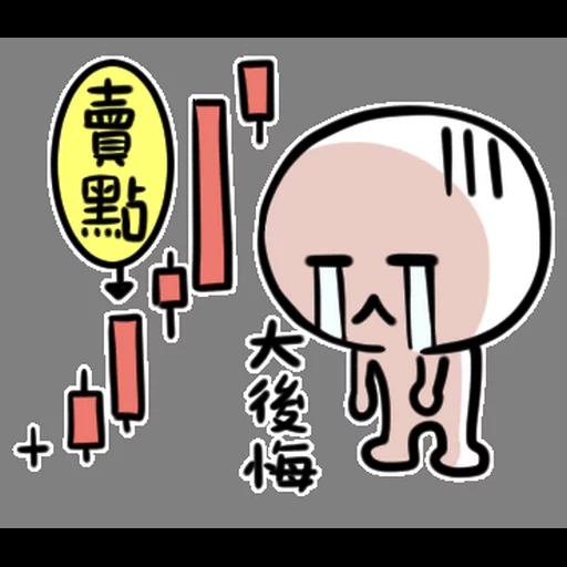 STOCKBOY - Sticker 15