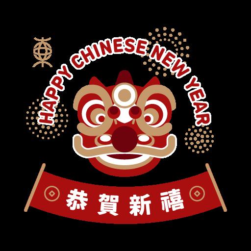 東亞銀行 牛年新春祝賀 - Sticker 2