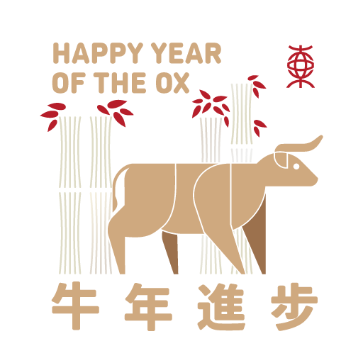 東亞銀行 牛年新春祝賀 - Sticker 1