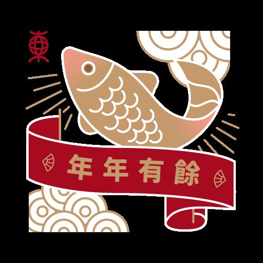 東亞銀行 牛年新春祝賀 - Sticker 3