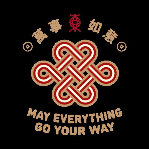 東亞銀行 牛年新春祝賀 - Sticker 5