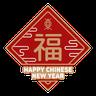 東亞銀行 牛年新春祝賀 - Tray Sticker