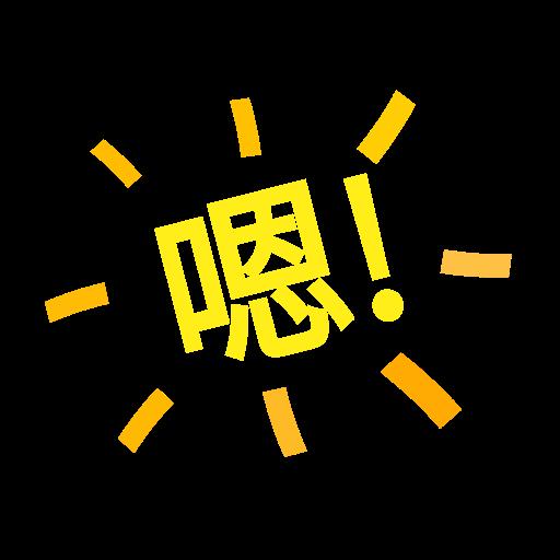 用詞 - Sticker 7