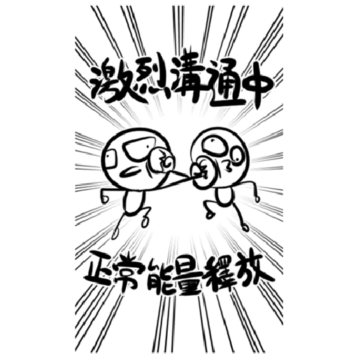 wut - Sticker 25