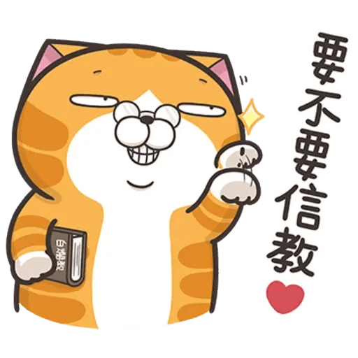 On9貓 - Sticker 6