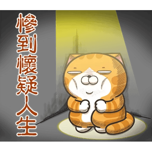 On9貓 - Sticker 4