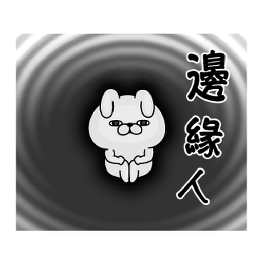YOSISTAMP-兔兔100%過激貼圖 1 - Sticker 12