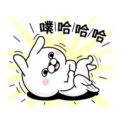 YOSISTAMP-兔兔100%過激貼圖 1 - Sticker 26