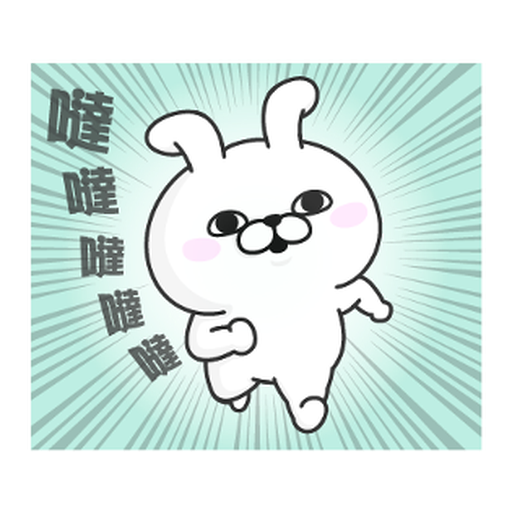 YOSISTAMP-兔兔100%過激貼圖 1 - Sticker 14