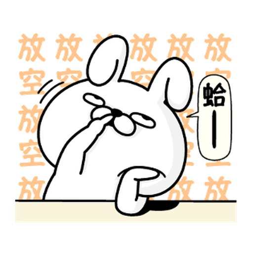 YOSISTAMP-兔兔100%過激貼圖 1 - Sticker 18