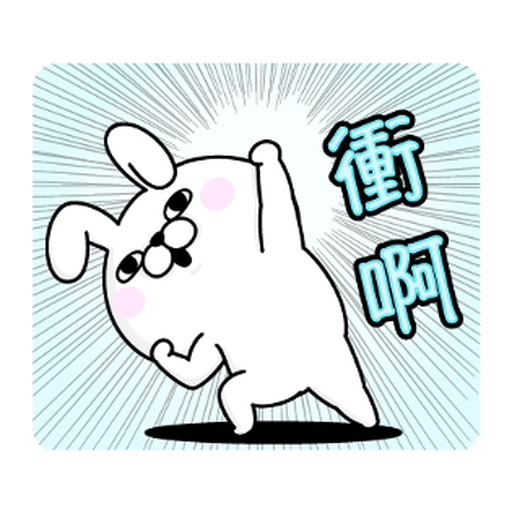 YOSISTAMP-兔兔100%過激貼圖 1 - Sticker 24