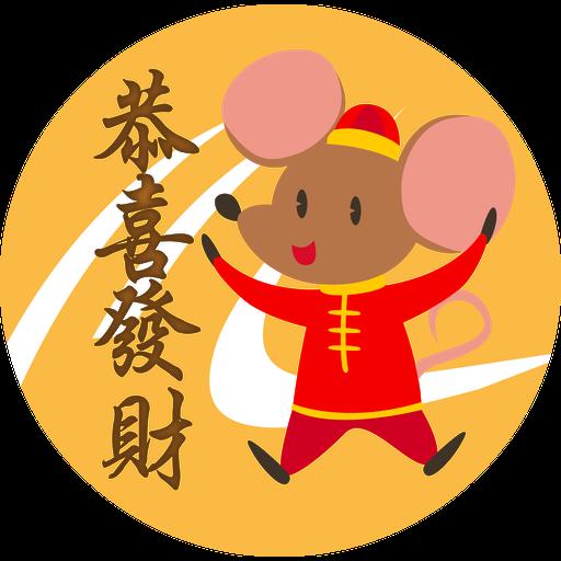 Happy New Year - Sticker 3