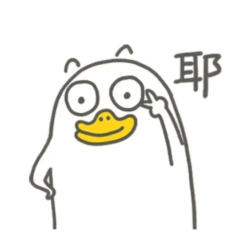 小劉鴨1 - Sticker 18