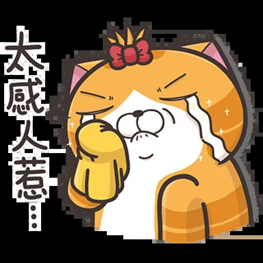 LanLanCat17-2 - Sticker 9
