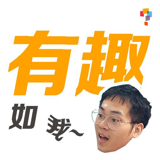 學而思-Tom Sir - Sticker 11