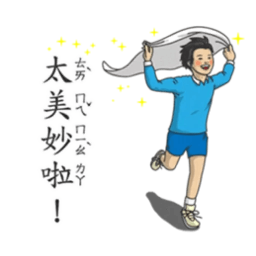 小學課本1 - Sticker 19