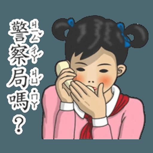 小學課本1 - Sticker 9